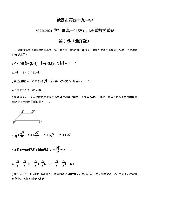 【KS5U解析】湖北省新高考联考协作体2020-2021学年高一下学期期末考试数学试卷 Word版含解析