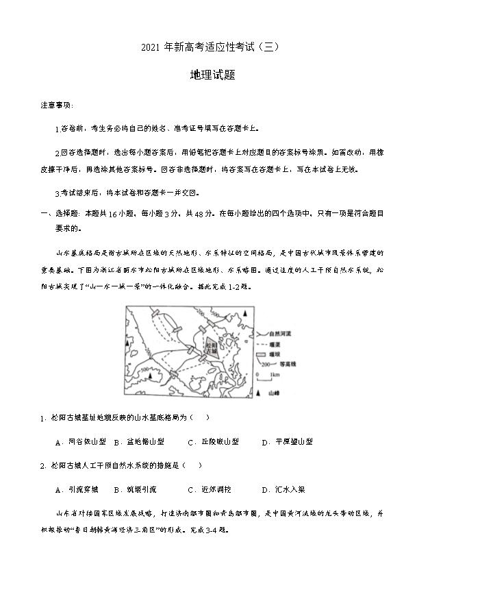 江苏省如皋市2020-2021学年高一下学期第二次调研考试地理(选修)试题 图片版 缺答案