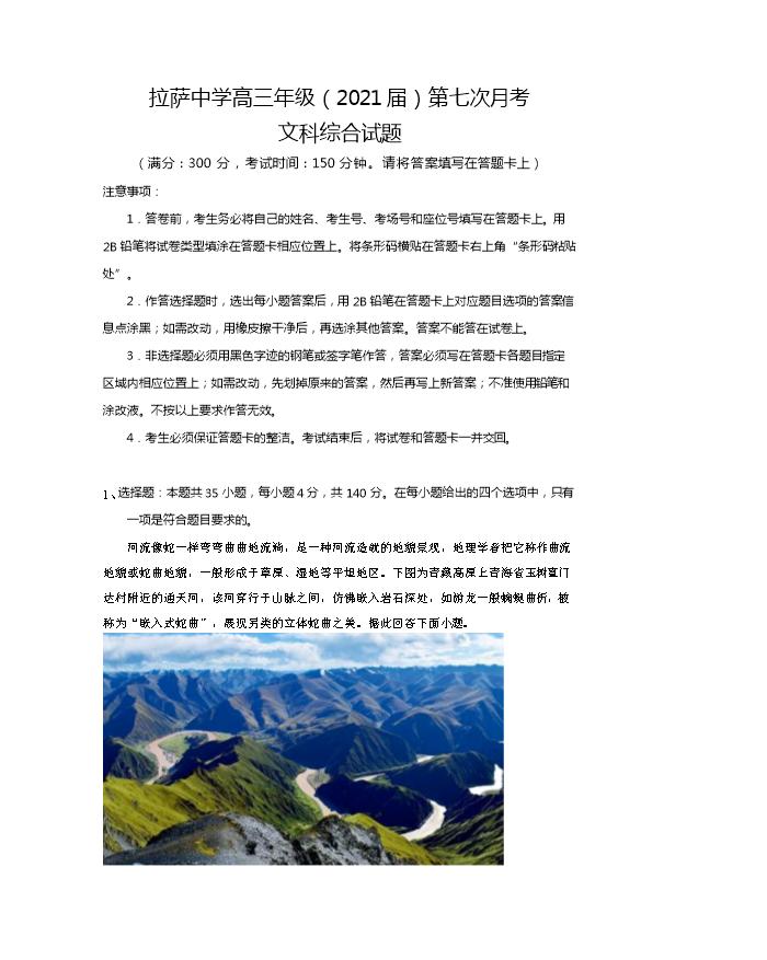 西藏拉萨中学2021届高三下学期第七次月考文综地理试卷 Word版含答案