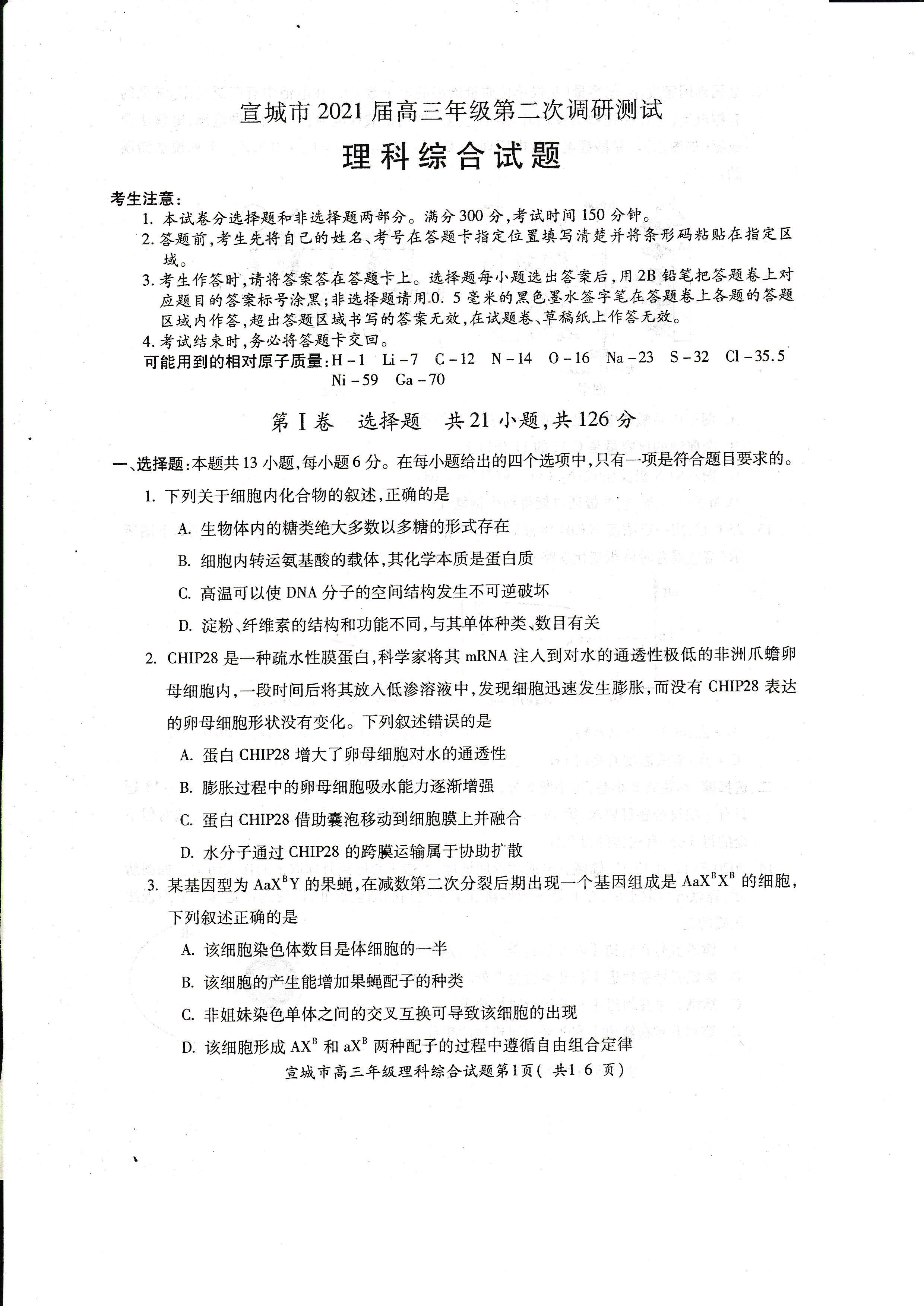 安徽省六安市舒城中学2021届高三下学期5月仿真试卷(二)理科综合试题 Word版含答案