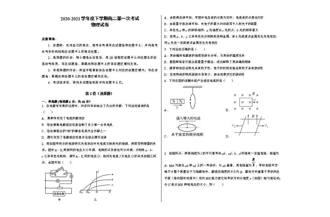 吉林省通化县综合高级中学2020-2021学年高一下学期期中考试物理试卷 Word版含答案