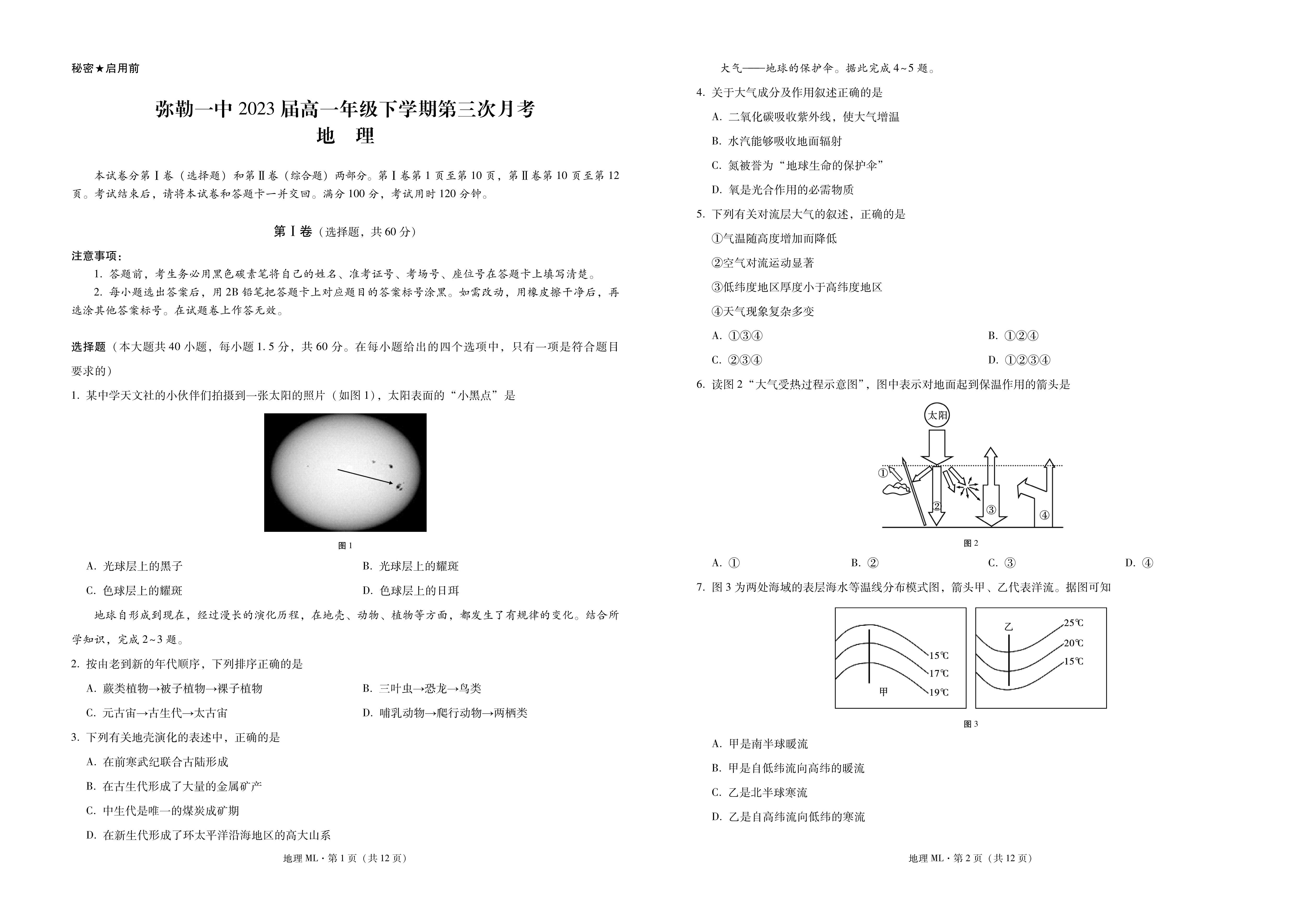 云南省大理市部分学校2020-2021学年高一下学期6月月考地理试题 扫描版含答案