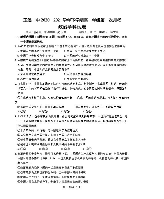 云南省会泽县茚旺高级中学2020-2021学年高一下学期期中考试政治试卷 PDF版含答案