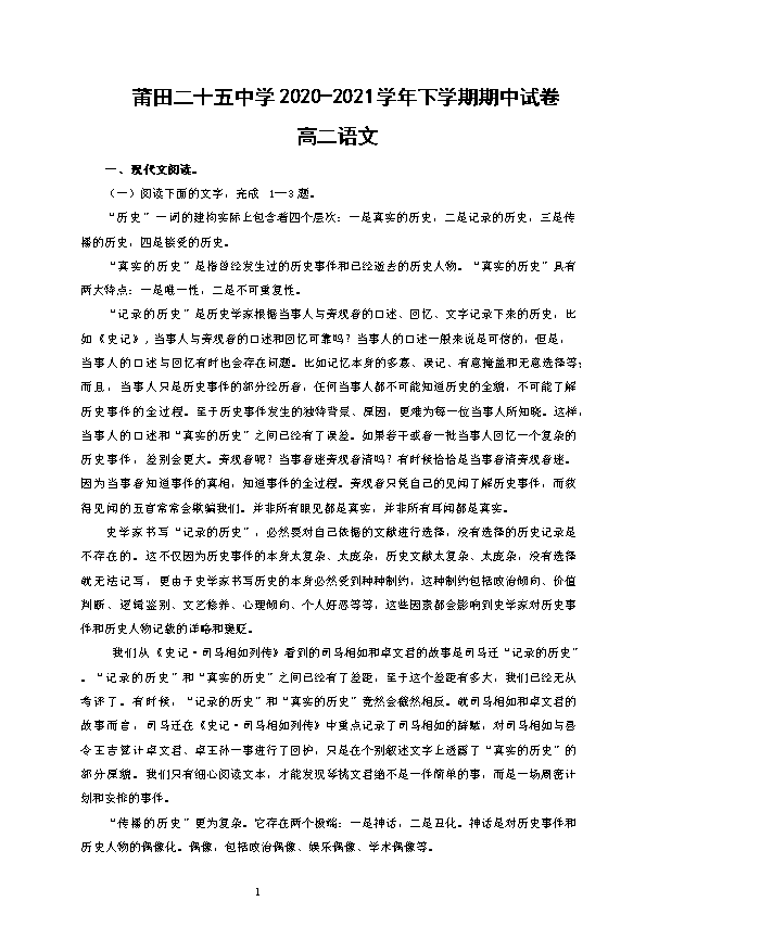 福建省泉州市2021届高三下学期5月质量检测(五)语文试题 扫描版含答案
