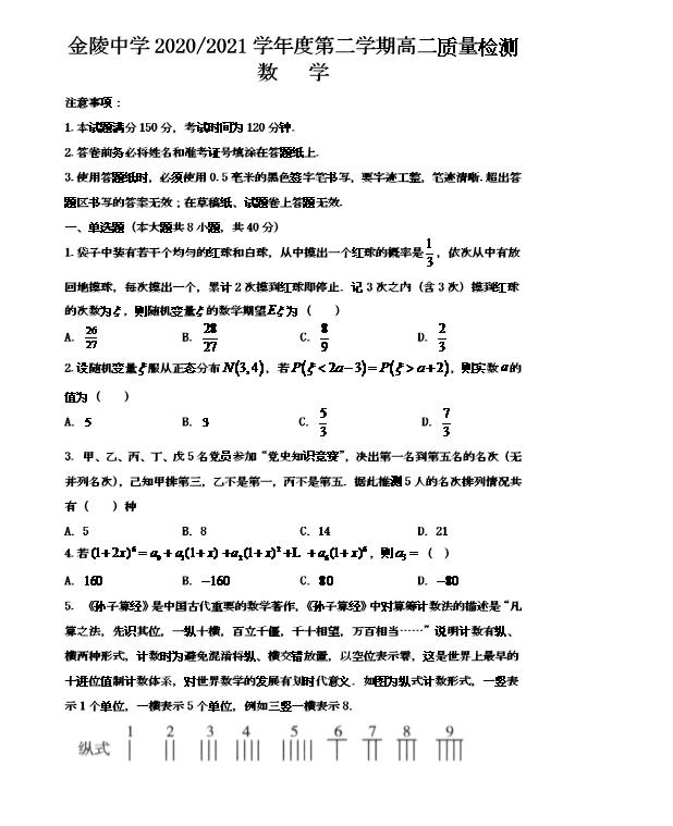 【KS5U解析】江苏省扬州市2020-2021学年高一下学期期末考试数学试卷 Word版含解析