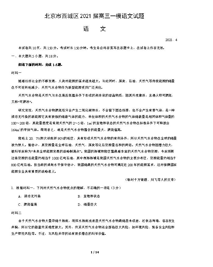 北京市第四十三中学2020-2021学年高二下学期期中考试语文试题 Word版含答案