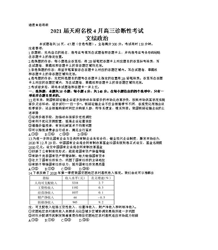 四川省成都市第七中学2021届高三下学期5月三诊模拟考试文综政治试题 Word版含答案