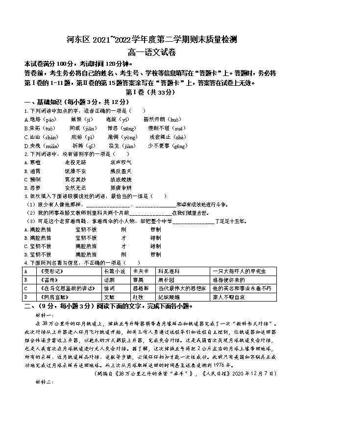 天津市静海区四校2020-2021学年高二下学期5月份阶段性检测语文试题 Word版含答案