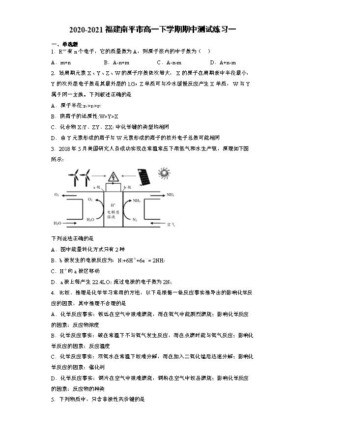 福建省莆田第七中学2020-2021学年高二下学期期中考试化学试题(B卷) Word版缺答案