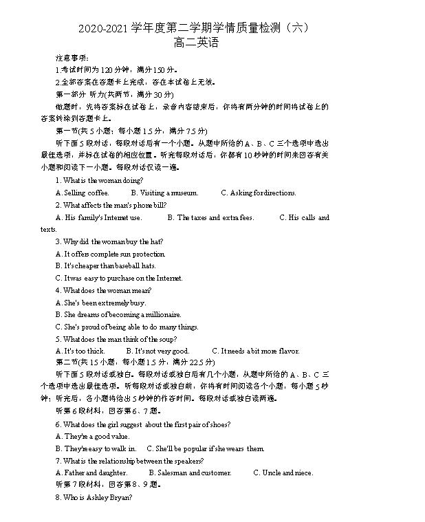 江苏省如东高级中学2020-2021学年高二下学期期末考试英语试卷 Word版含答案