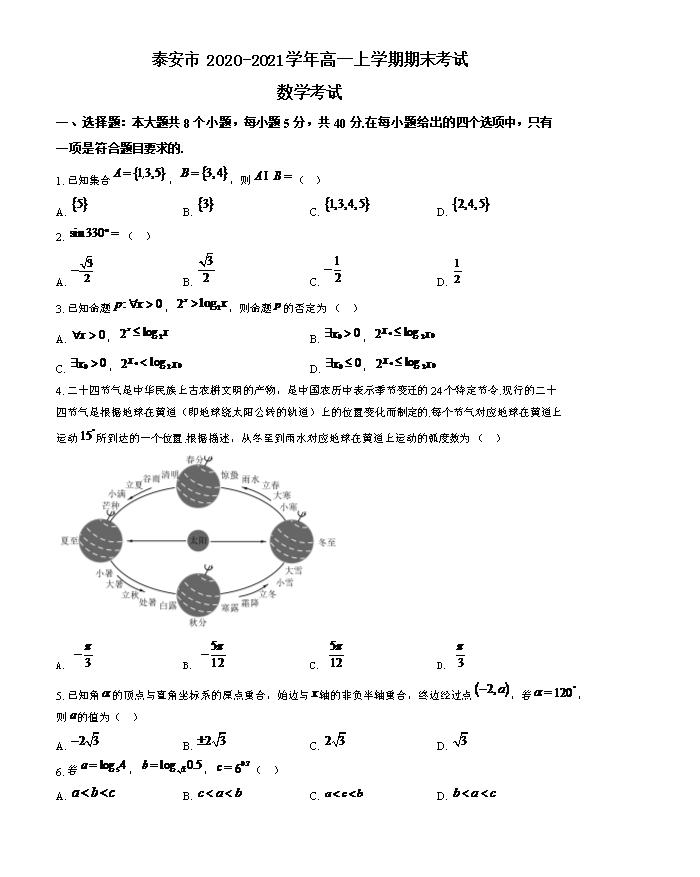 山东省夏津第一中学2020-2021学年高二下学期5月月考数学(B)试卷 PDF版含答案