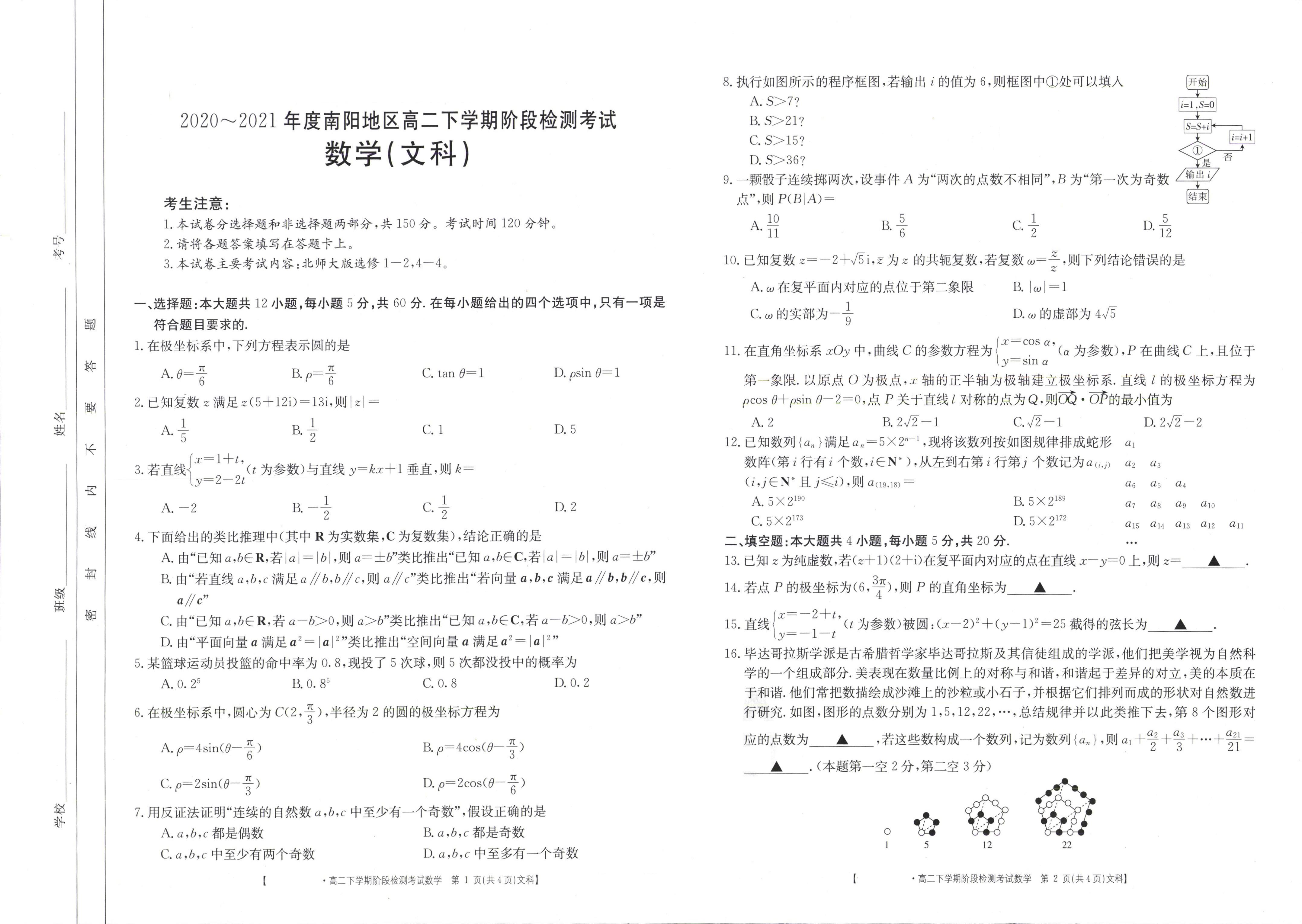 河南省郑州市郊县2020-2021学年高一下学期期末模拟考试数学试题 PDF版含答案