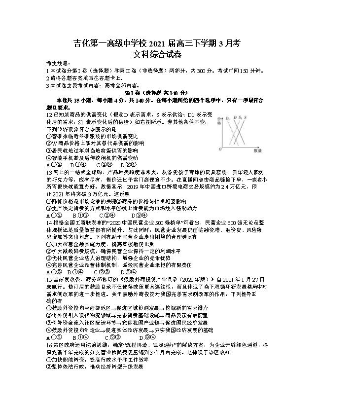 吉林省长春市榆树高级中学2020-2021学年高一下学期期中考试政治试题 Word版含答案