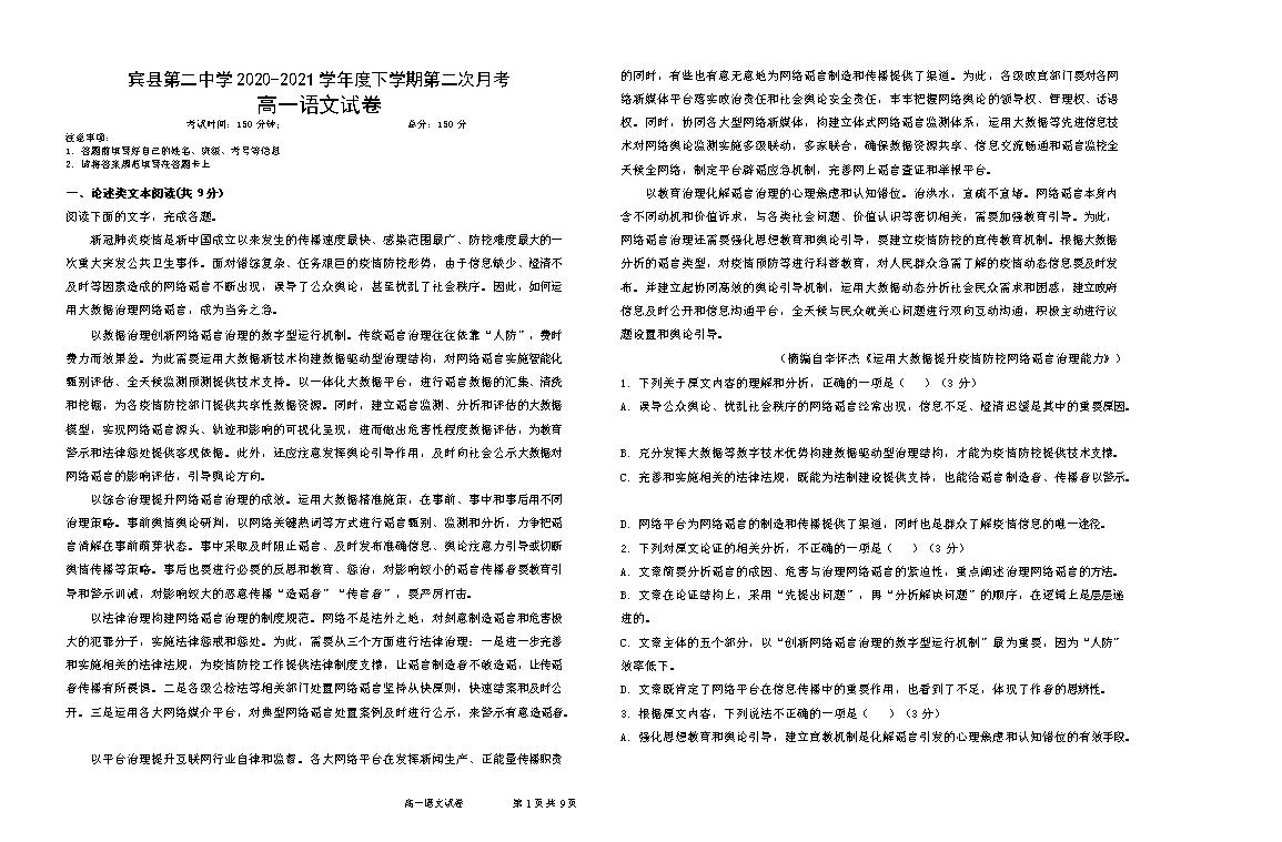 黑龙江省牡丹江市三校联谊2020-2021学年高一下学期期中考试 语文 PDF版含答案