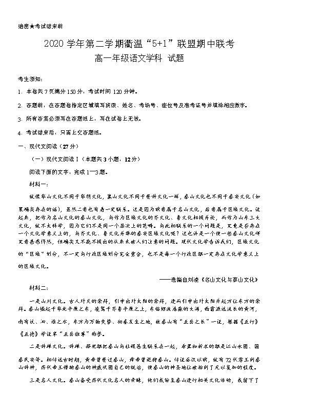 """浙江省衢温5+1""""联盟2020-2021学年高二下学期期中联考语文试题 PDF版含答案"""