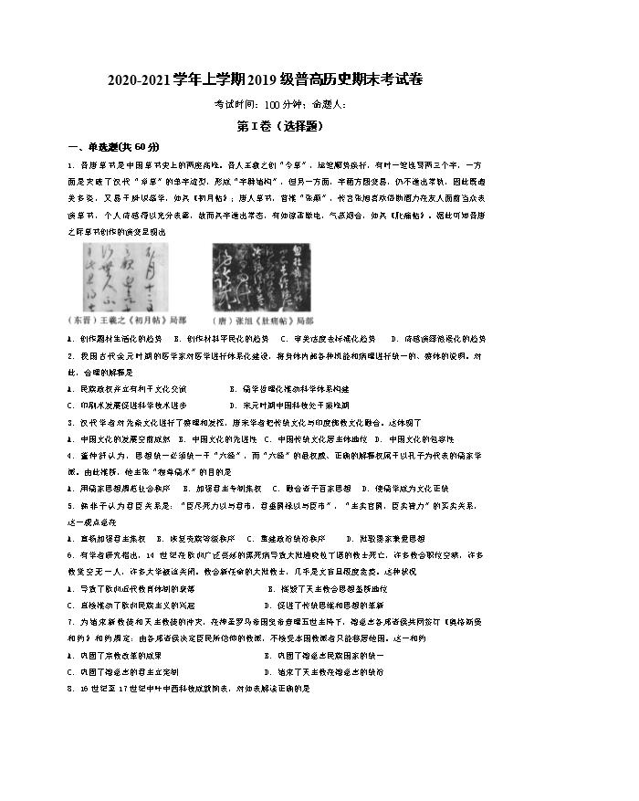 江西省九江市第三中学2020-2021学年高一下学期期中考试历史试题 PDF版含答案
