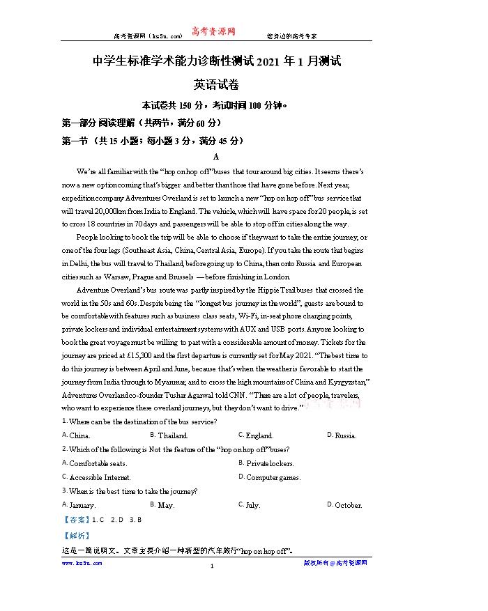"""《KS5U发布》""""超级全能生""""2021届高三全国卷地区3月联考试题(丙卷) 英语 PDF版含解析"""