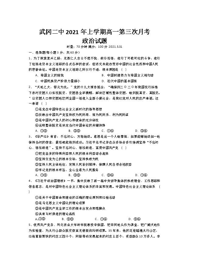 2021年高考真题——政治(湖南卷) Word版含解析