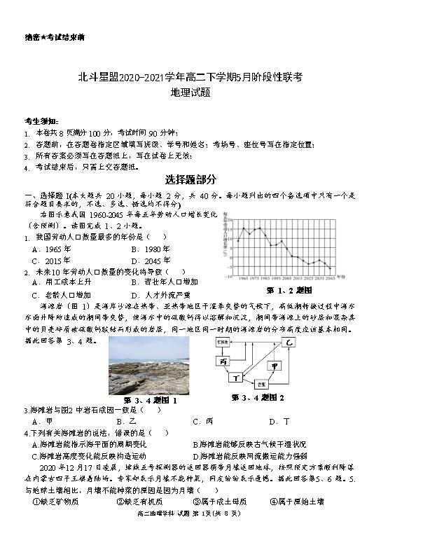 浙江省台州市路桥区东方理想学校2020-2021学年高一下学期5月月考地理试题 Word版含答案