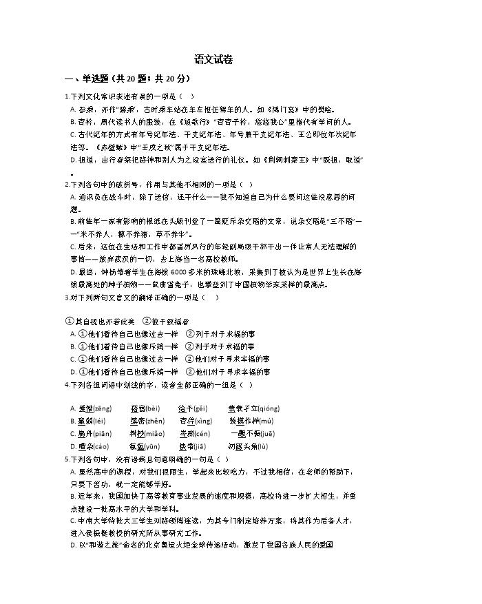 河南省信阳市息县第一高级中学2022届高三上学期9月质量检测语文试题 Word版含答案