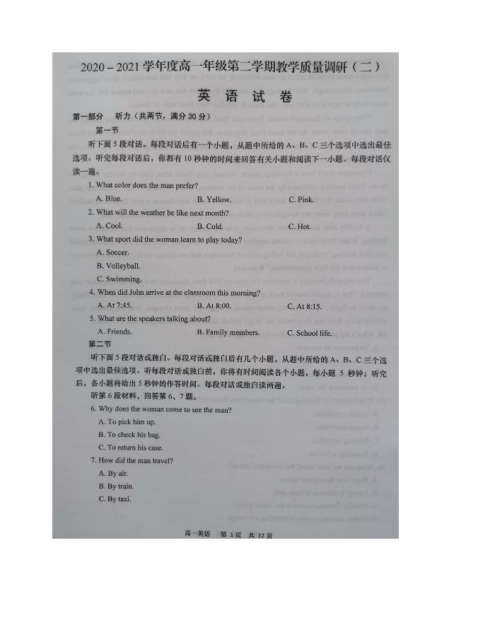 江苏省南京市2021届高三下学期5月第三次模拟考试英语听力