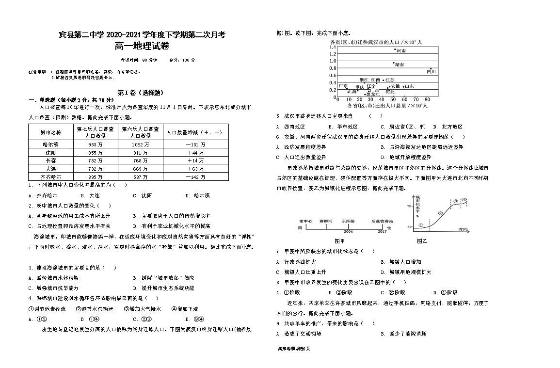 黑龙江省牡丹江市三校联谊2020-2021学年高一下学期期中考试 地理 PDF版含答案