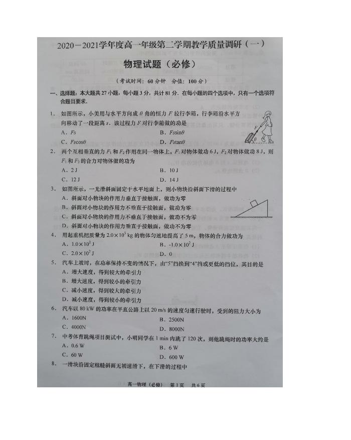江苏省淮安市高中校协作体2020-2021学年高二下学期期中考试物理试题 PDF版含答案
