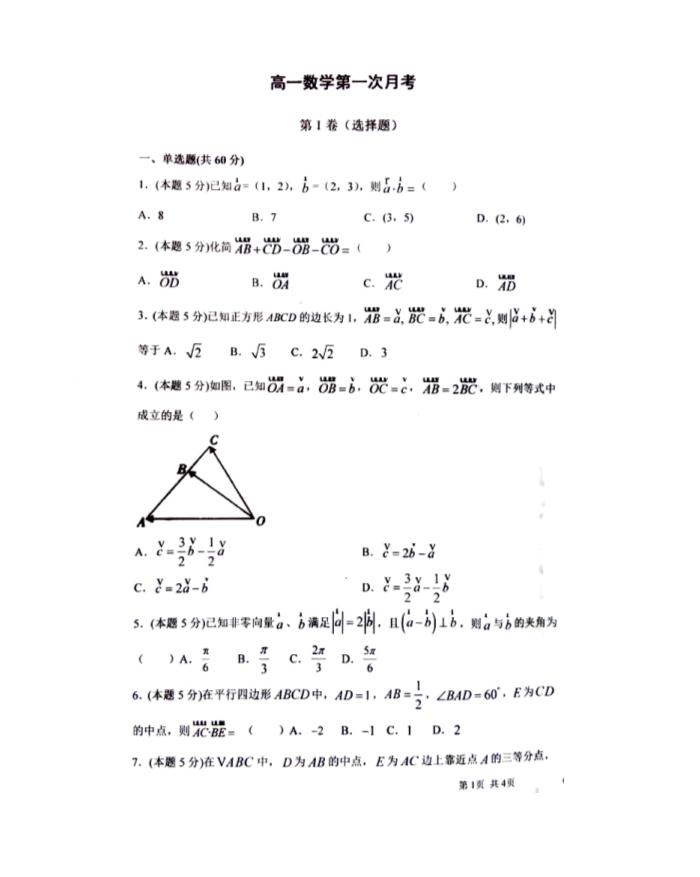 河北省定州市2020-2021学年高二下学期期中考试数学试题 扫描版含答案