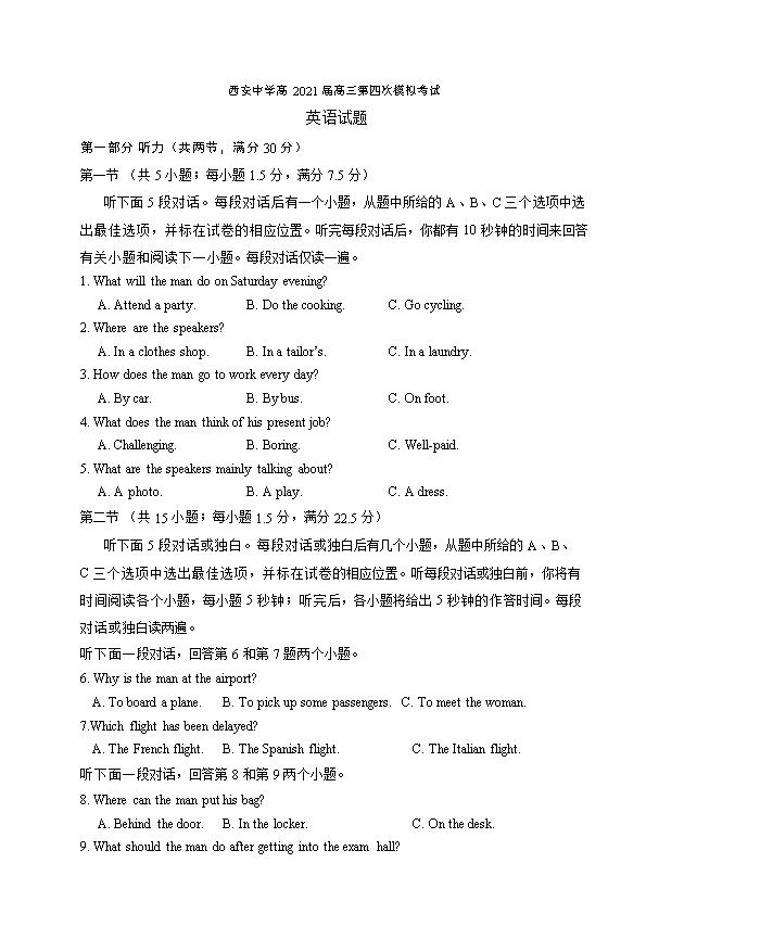 陕西省铜川市王益区2020-2021学年高一下学期期中考试英语试题 扫描版含答案