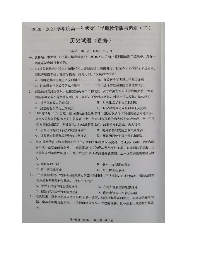 江苏省如皋市2020-2021学年高一下学期第二次调研考试历史(选修)试题 图片版 缺答案
