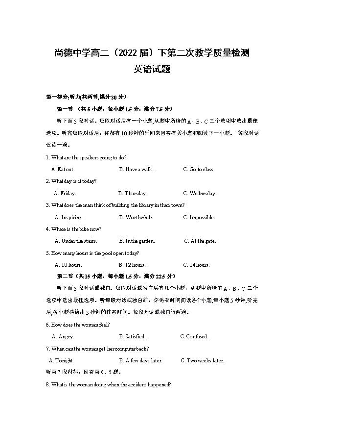陕西省榆林市2021届高三下学期高考模拟第三次测试(三模)英语听力