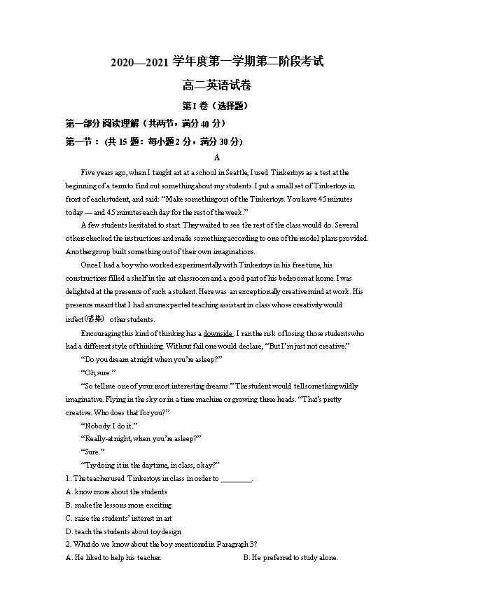 甘肃省静宁县界石铺中学2020-2021学年高一上学期期末考试英语试题 Word版含答案