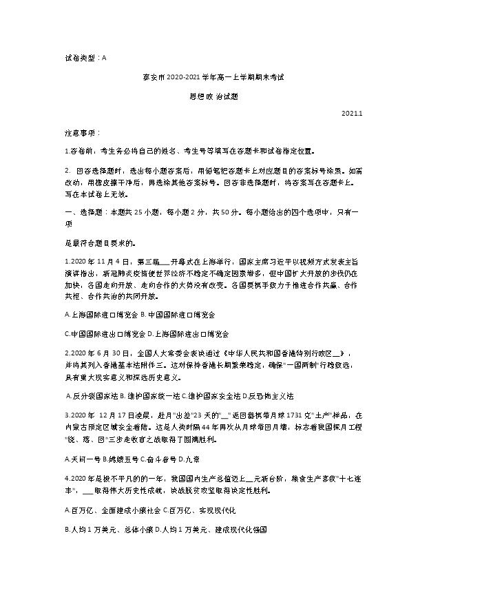 山东省齐河县第一中学2020-2021学年高一下学期第一次学习质量检测政治试题 Word版含答案