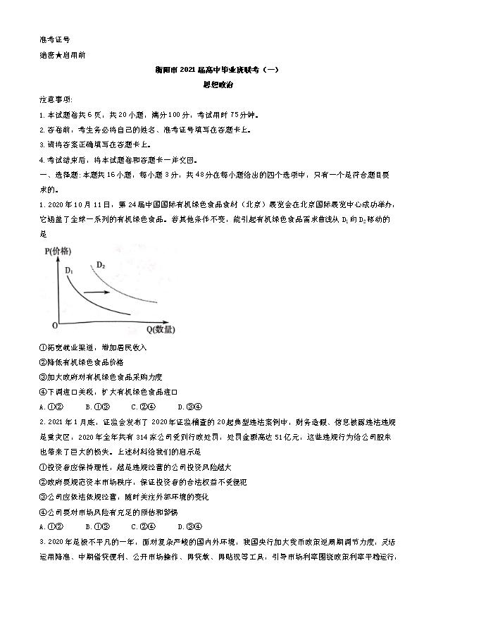 《KS5U发布》A佳湖南大联考2020-2021学年高一下学期4月期中考试 政治 PDF版含答案