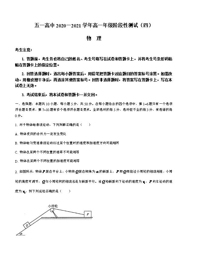 河南省五市2020-2021学年高二下学期第三次联考(6月)物理试题 Word版含答案