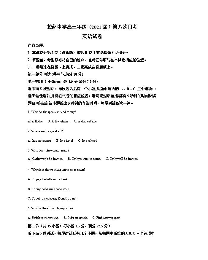 西藏自治区拉萨中学2021届高三第八次月考英语试题 Word版含解析