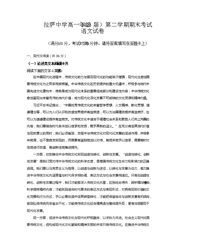 西藏昌都市第一高级中学2021-2022学年高二上学期第一次月考语文试题 Word版含答案