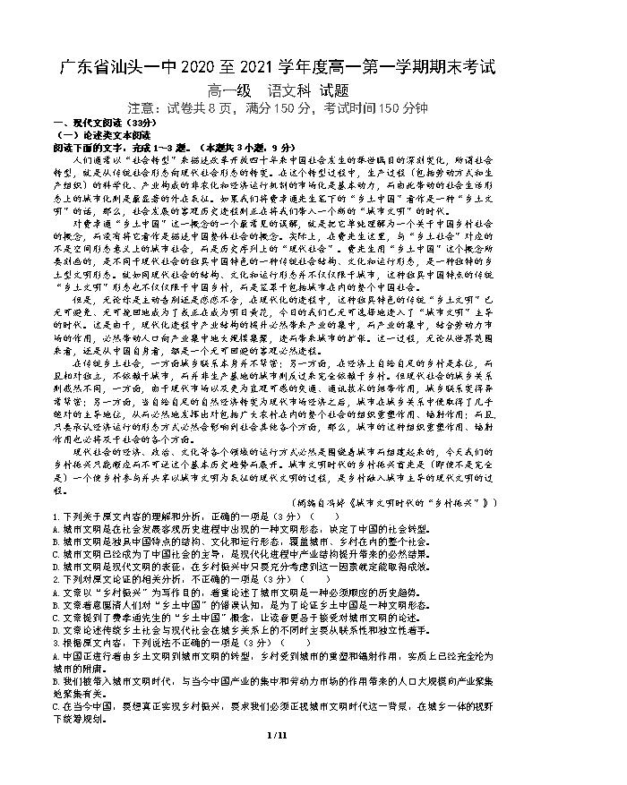 广东省2021届高三下学期4月高校招生模拟测试二(广东二模)语文试题 Word版含答案