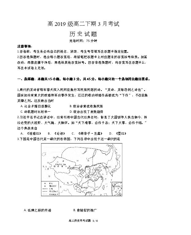 重庆市凤鸣山中学2020-2021学年高一下学期期中考试历史试题 PDF版含答案