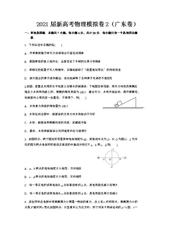 广东省北师大珠海分校附属外国语学校2020-2021学年高一下学期期中考试物理试题 Word版含答案