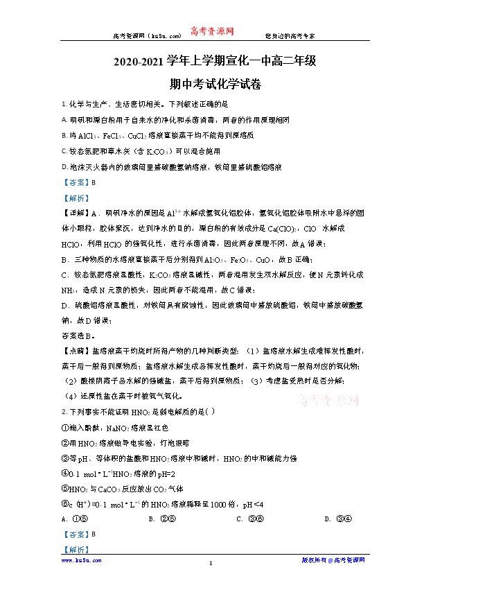 河北省沧衡八校联盟2020-2021学年高一下学期期中考试化学试题 扫描版含答案