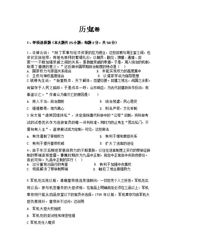 黑龙江省大庆市2021届高三下学期第二次教学质量监测试题(二模)(4月)文科综合历史试题 Word版含答案