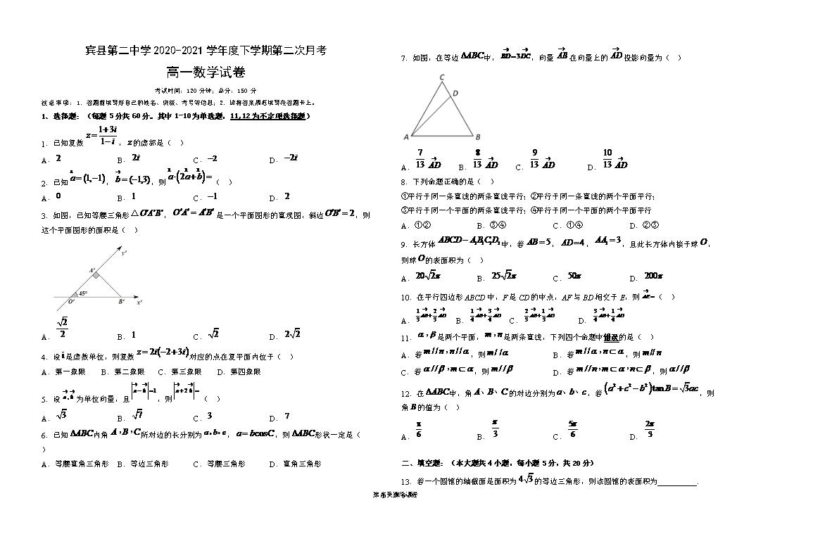 黑龙江省牡丹江市三校联谊2020-2021学年高一下学期期中考试 数学 PDF版含答案