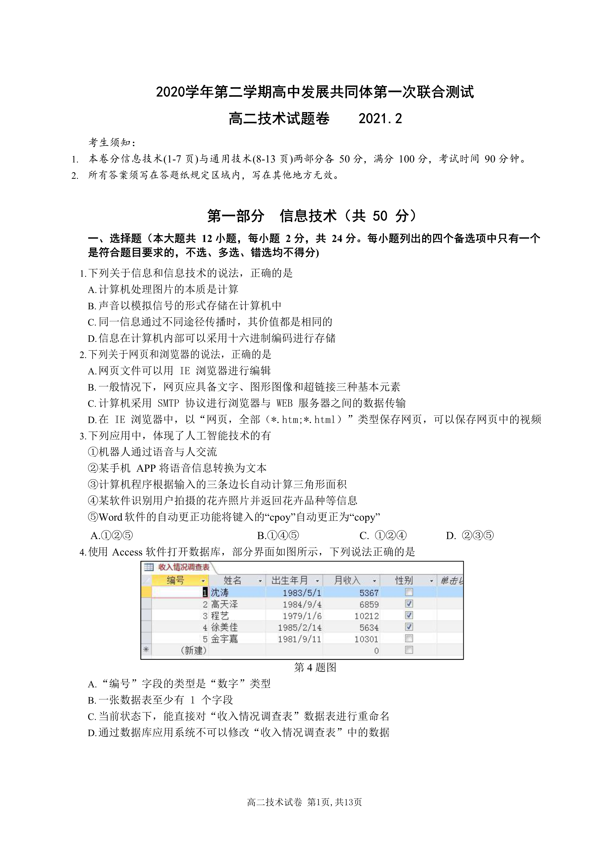 浙江省普通高中强基联盟协作体2021届高三下学期5月统测技术试题 图片版含答案