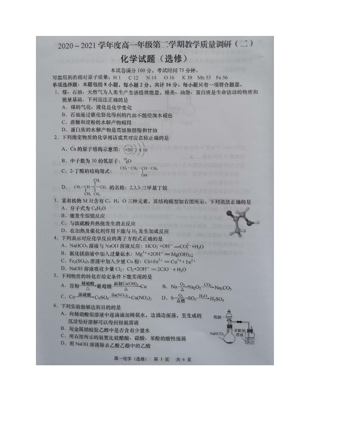 江苏省南京市2021届高三下学期5月第三次模拟考试化学试题 Word版含答案