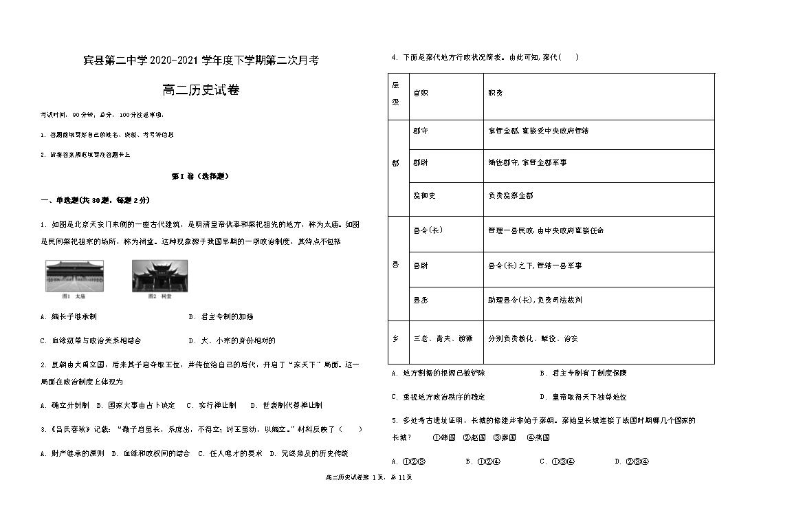 黑龙江省七台河市第六中学2020-2021学年高二下学期期末考试历史试题 Word版含答案