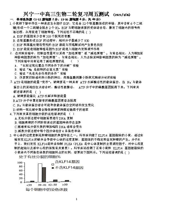广东省北师大珠海分校附属外国语学校2020-2021学年高一下学期期中考试生物试题 Word版含答案
