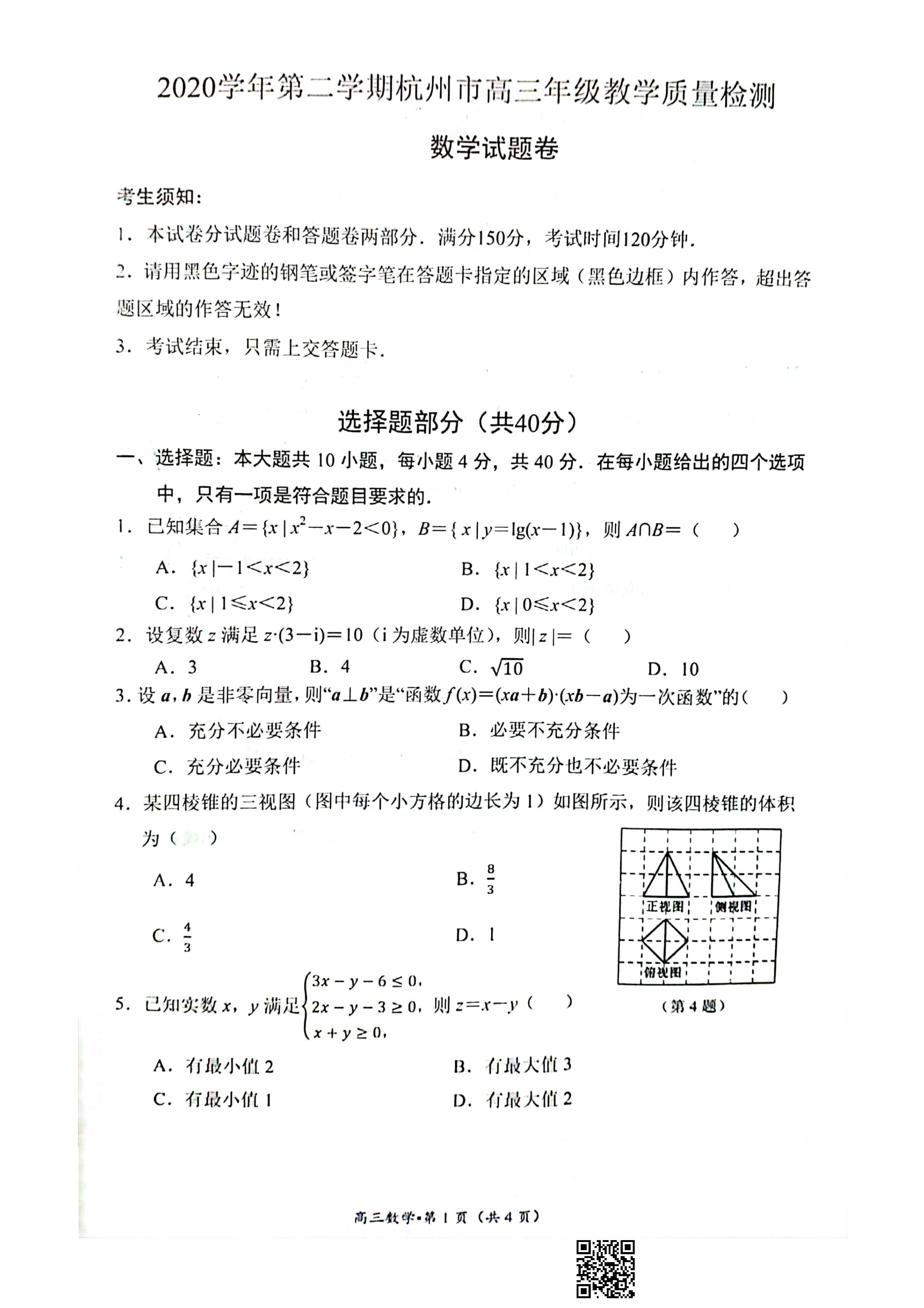 浙江省七彩阳光新高考研究联盟2020-2021学年高一下学期期中联考数学试题 扫描版含答案