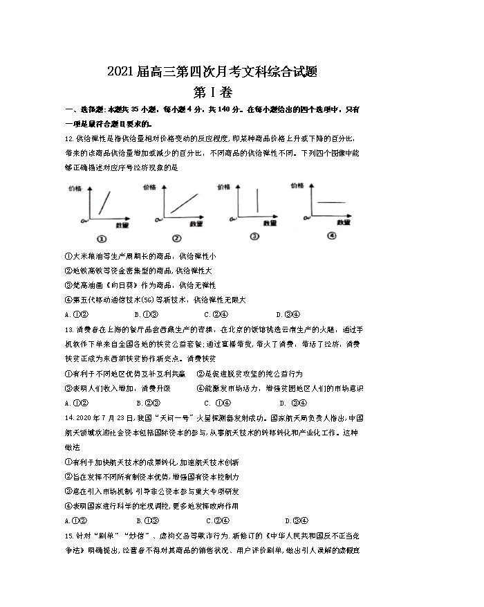 《KS5U发布》甘肃省天水市一中2020-2021学年高一下学期第二阶段(期中)考试政治试题 Word版含答案