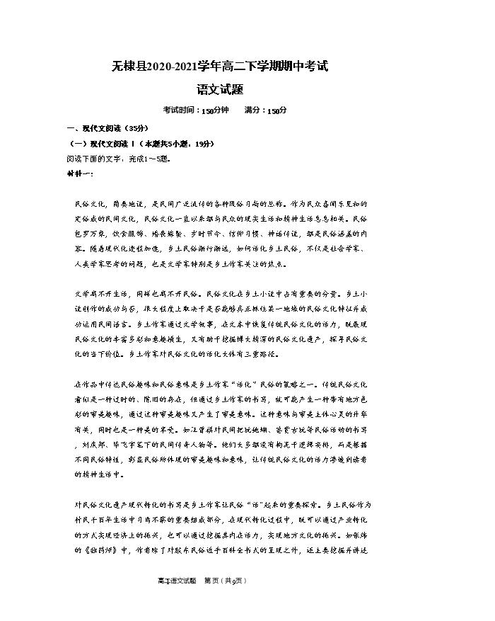 山东省枣庄市薛城区2020-2021学年高一下学期期中考试语文试题 Word版含答案